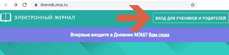 вход на dnevnik mos ru