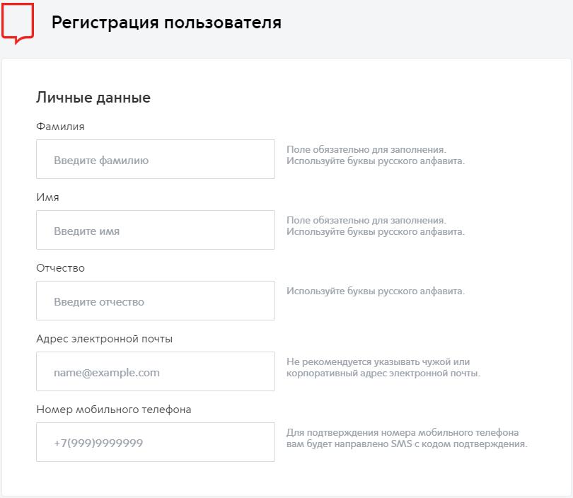 форма регистрации на портале мос ру