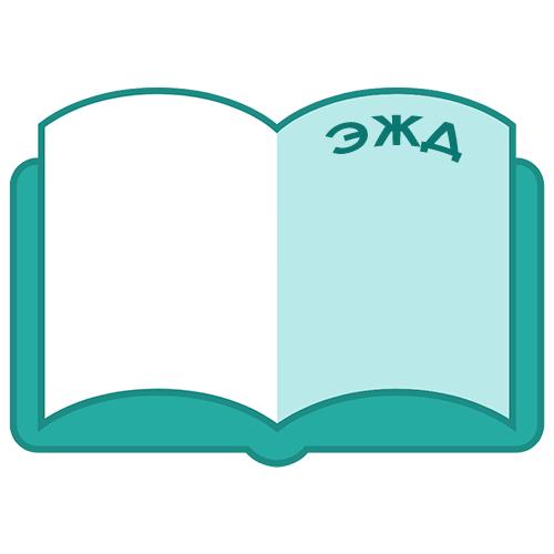 эжд дневник и журнал